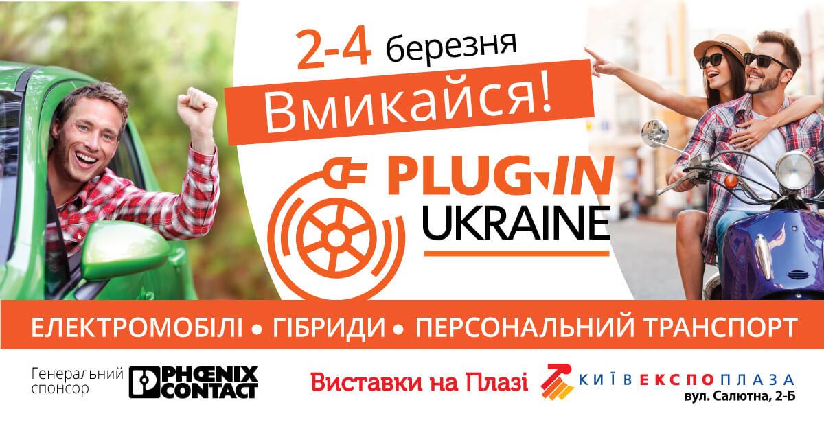 Виставка електротранспорту Plug-In Ukraine 2018