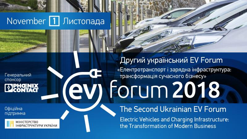 EVForum 2018: скорочуємо витрати, інвестуємо вмайбутнє!