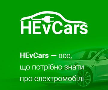 Всі електромобілі світу на автопорталі HEvCars