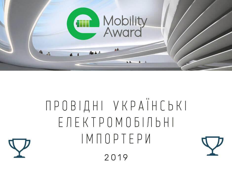 Шорт-ліст номінантів в першій категорії «Провідні українські електромобільні імпортери»