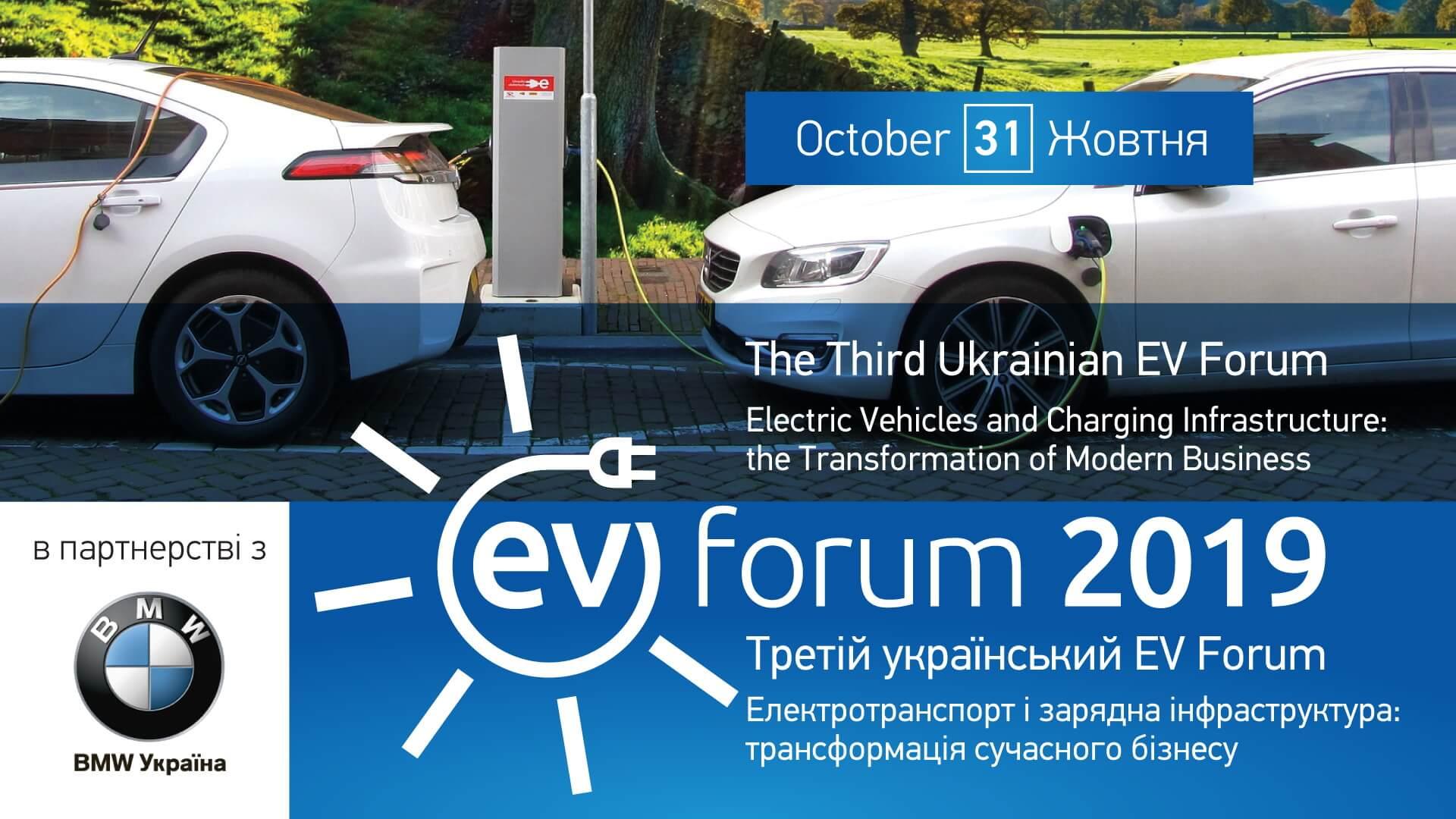 Що ще нового з'явилося для відвідувачів EV-Forum 2019?