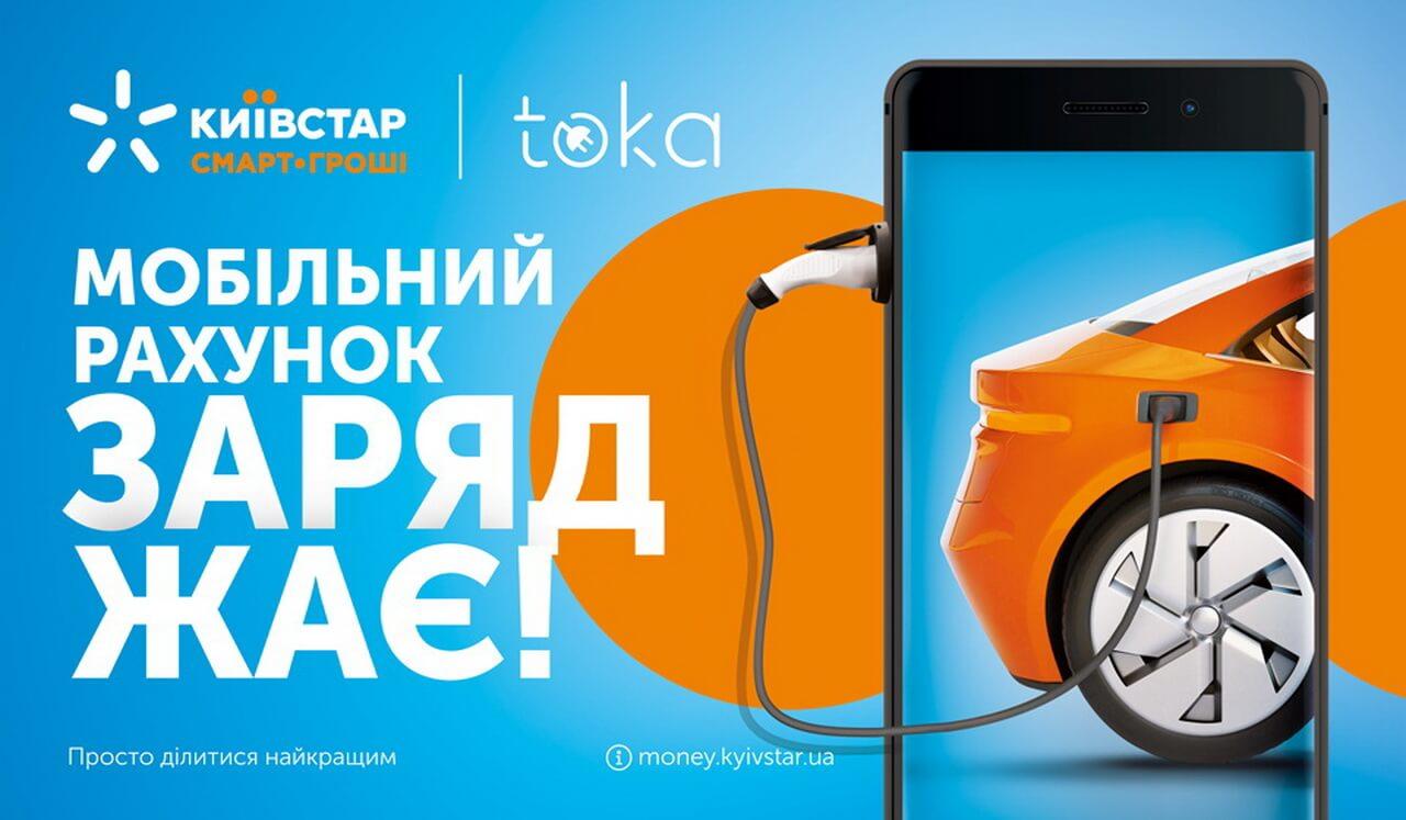Київстар та«ТОКА» запустили нову послугу для власників електромобілів